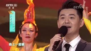 [梨园闯关我挂帅]歌曲《我和我的祖国》 演唱:陈丽媛 周炜 窦晓璇 杨少彭  CCTV戏曲