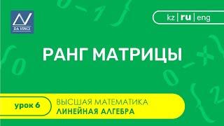 Линейная алгебра, 6 урок, Ранг матрицы