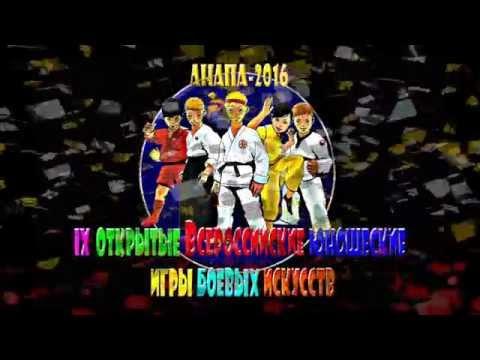 9 Открытые Всероссийские юношеские игры боевых искусств