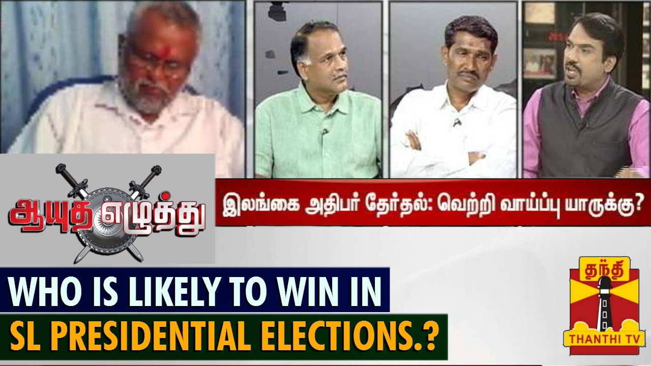 Ayutha Ezhuthu - Who is likely to win in SL Presidential Elections.? (05/01/2015) - Thanthi TV