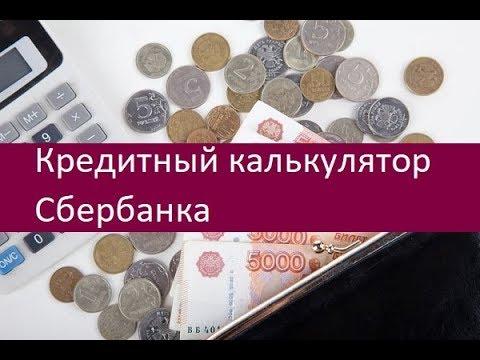 Кредитный калькулятор Сбербанка. Правила применения