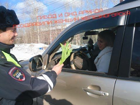 ГИБДД и ДНД Армада поздравили женщин с 8 марта в Железногорске-Илимском