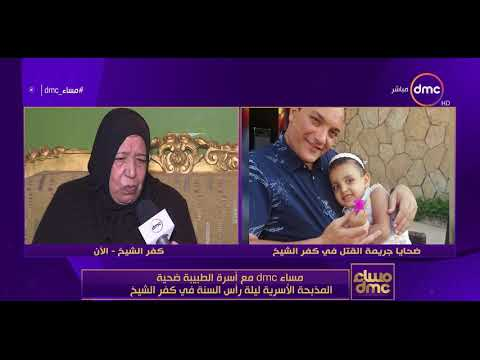 مسا dmc مسا dmc مع أسرة الطبيبة ضحية المذبحة الاسرية ليلة رأي السنة في كفر الشيخ