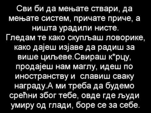Београдски Синдикат - Човек Lyrics