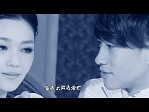 何润东 Peter Ho - 我記得我愛過 (宿命版)