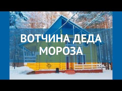 ВОТЧИНА ДЕДА МОРОЗА 2* Великий Устюг обзор – отель ВОТЧИНА ДЕДА МОРОЗА 2* Великий Устюг видео обзор