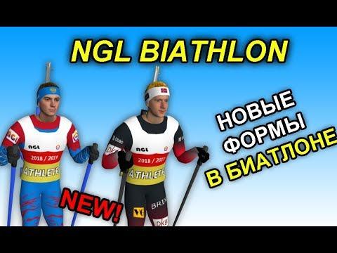 НОВЫЕ ФОРМЫ В БИАТЛОНЕ | NGL BIATHLON