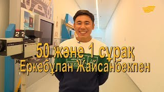«50 және 1 сұрақ»: Еркебұлан Жайсанбек