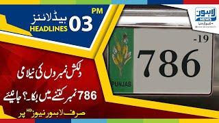 03 PM Headlines Lahore News HD – 21st January 2019