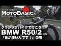 ???????? BMW R50/2 ?????????????? BMW R50/2 (1967) Motovlog?