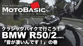 音が凄いんです! BMW R50/2 【クラシックバイクで行こう! BMW R50/2 (1967) Motovlog】