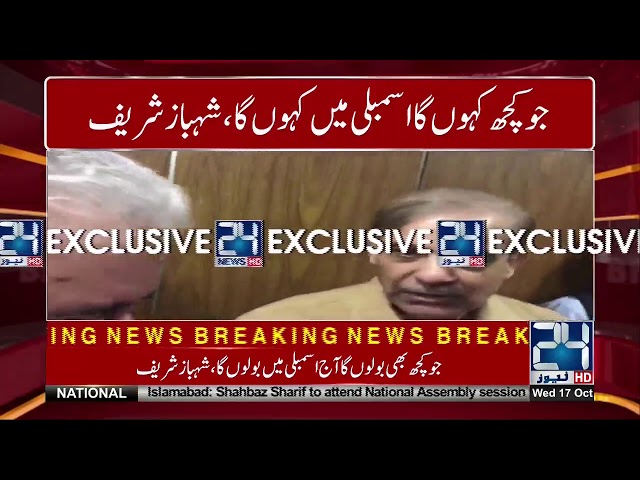 Shahbaz Sharif Funny Answer On Journalist Questions   24 News HD
