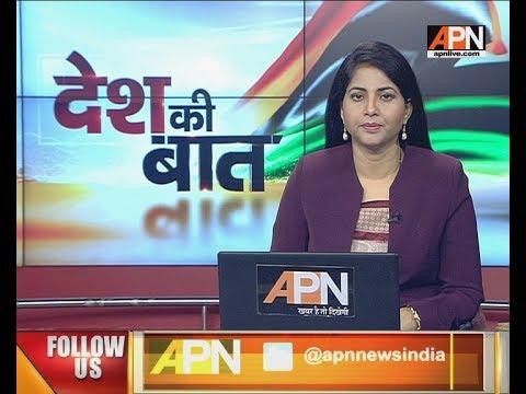 APN Desh Ki Baat With Editor in Chief Rajshri Rai as of 11/12/2017