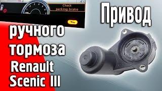 Обзор распаковка привода электронного ручного тормоза Renault Scenic 3, Wolksvagen, Audi, Seat
