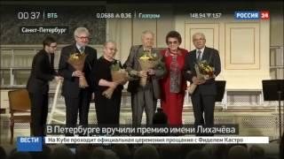 Жизнь - это творчество: Петербург отмечает 110-летие Дмитрия Лихачёва