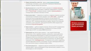 как пополнить баланс через сайт МТС.ру (4/12)