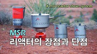 [박영준TV] 엠에스알 리액터의 장점과 단점