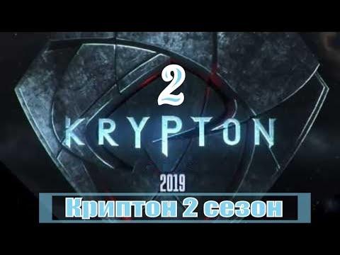 Криптон 2 сезон 1, 2, 3, 4, 5, 6 серия / приключения деда Супермена / анонс, сюжет, актеры