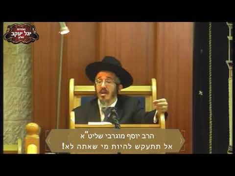 """אל תתעקש להיות מי שאתה לא! הרב יוסף מוגרבי שליט""""א"""