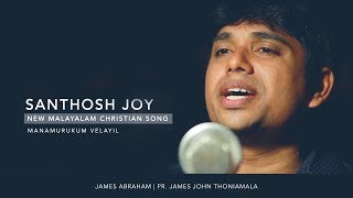Manamurukum Velayil | New Christian Song | Santhosh Joy | James Abraham | James John Thonniamala ©
