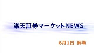 楽天証券マーケットNEWS 6月1日【大引け】