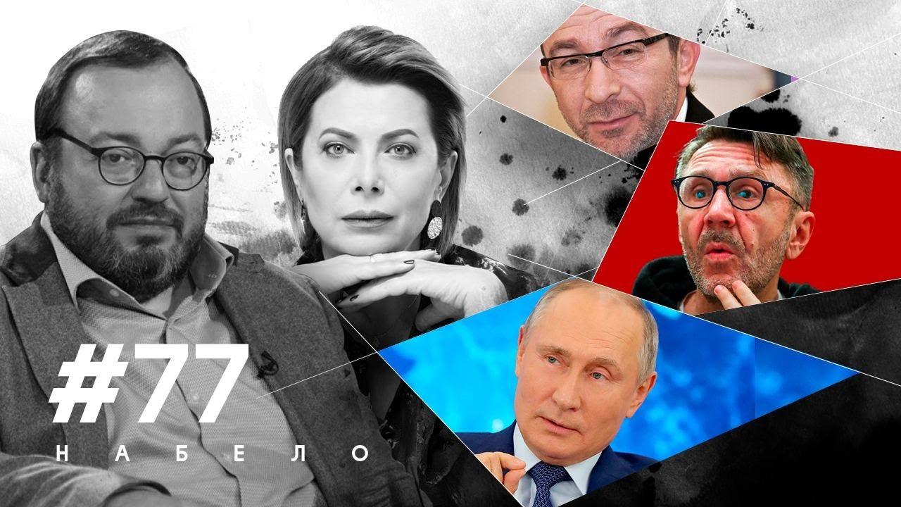Почему раздражает Шнуров. Чем Навальный лучше Путина. Кто захватит власть в Харькове | #НАБЕЛО