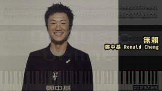 無賴, 鄭中基 Ronald Cheng (鋼琴教學) Synthesia 琴譜