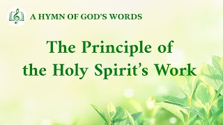 """The Principle of the Holy Spirit's Work"" 