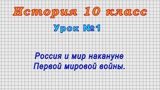 История 10 класс (Урок№1 - Россия и мир накануне Первой мировой войны.)