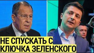 Срочно! Лавров объяснил почему Россия не признаёт Донбасс и как Зеленский ПЕРЕОБУЛСЯ