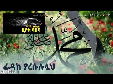 Download Amharic dawa ፊዳከ ያረሱሉሏህ  || Minber Tube || Bilal Tube || Fillah Tube