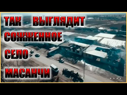 Так выглядит сожженное село  Масанчи  Новости Казахстана