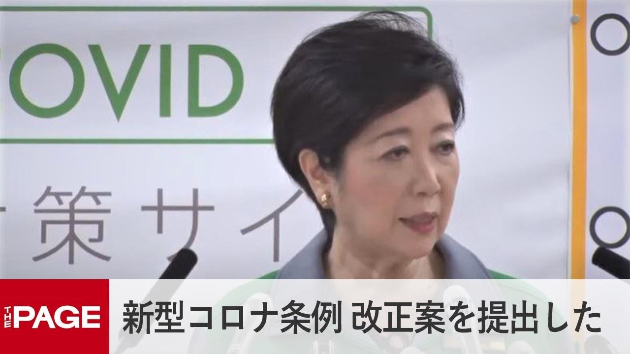 東京都・小池知事「新型コロナ条例 改正案を提出した」(2020年9月18日)