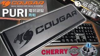 最適合LAN party的電競鍵盤! | COUGAR PURI青軸開箱 (vs雷蛇綠軸聲音比較)