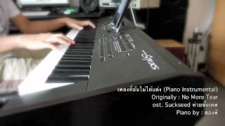 เพลงที่ฉันไม่ได้แต่ง ost.Suckseed (Piano Version)
