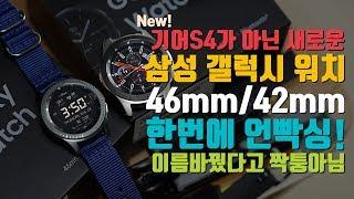 기어S4가 아니다. 삼성 갤럭시 워치 46mm/42mm 한번에 언빡싱! 이름바꿨다고 짝퉁아님(Samusng Galaxy Watch)