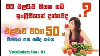 ඉංග්රීසියෙන් එළවළු වලට කියන නම් 50 Vegetables in Sinhala, Vocabulary list-01,