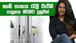සමේ පැහැය රැලි වැටීම පලනය කිරිමට පුලුවන් | Piyum Vila | 10-06-2019 | Siyatha TV Thumbnail