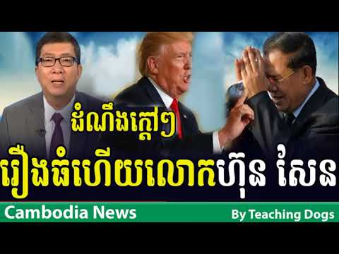 Khmer Hot News RFA Radio Free Asia Khmer Morning Friday 09/22/2017