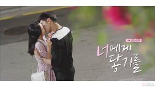 [아이가다섯] 김상민(성훈)X이연태(신혜선) MV - 너에게 닿기를