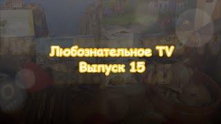 видео Своими глазами часть последняя. Отзыв о Севастополе.