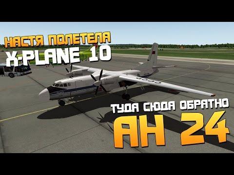 Стрим Ан-24 X-Plane 10 полет UWLW - UWGG