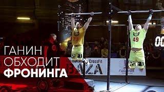 Ганин обходит Фронинга в комплексе 15.1. ФИТ-Лига: Александр Надеждин vs Андрей Ганин. 15.1 и 15.1a