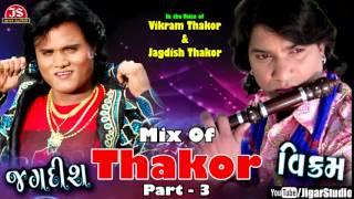 Mix Of Thakor 3 - Vikram Thakor, Jagdish Thakor