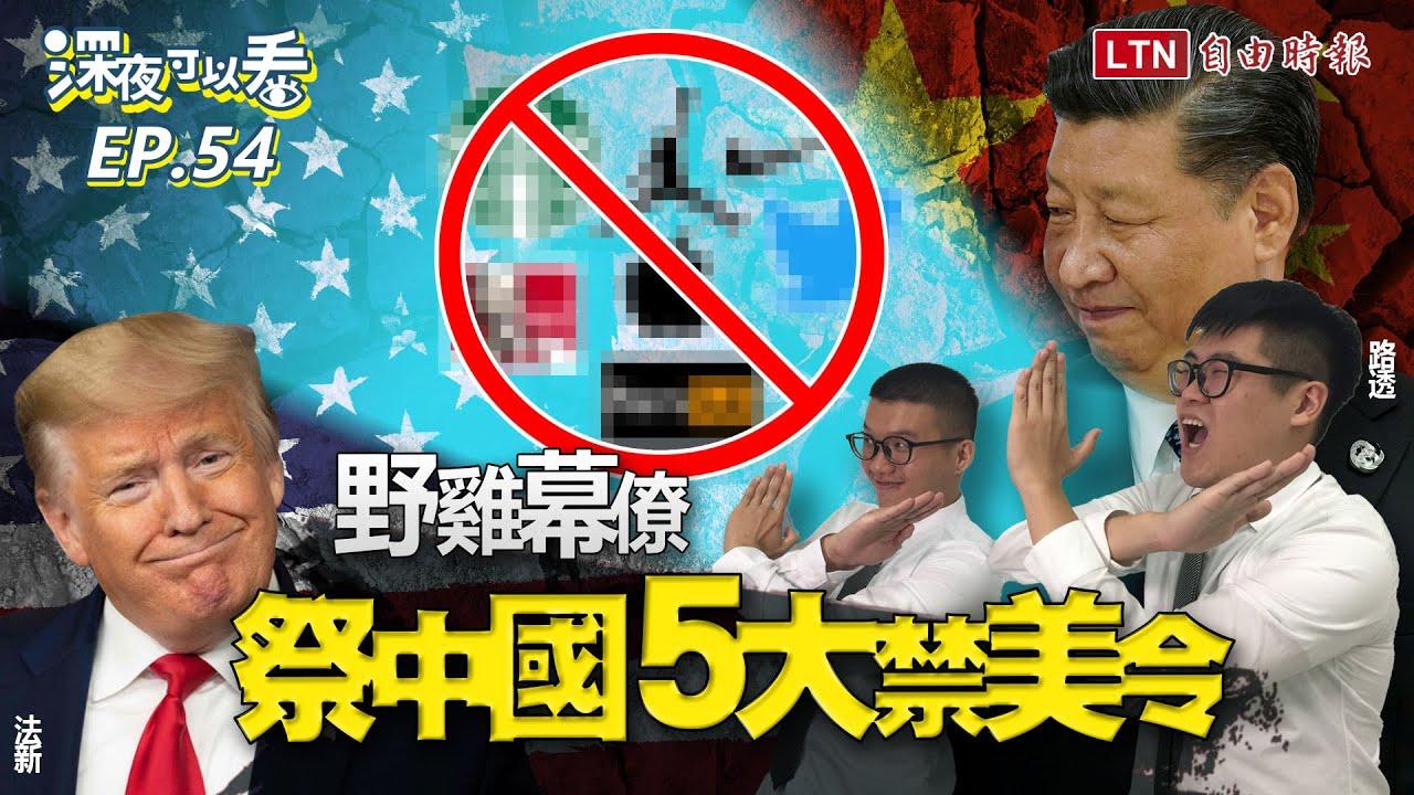 《深夜可以看EP54》禁美令!野雞幕僚再出招!祭中國「5大類」美貨下架