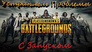 Не запускается игра PLAYERUNKNOWN'S BATTLEGROUNDS в Windows 7 и Windows 8.1