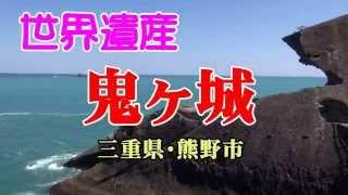 世界遺産「鬼ヶ城」三重県熊野市
