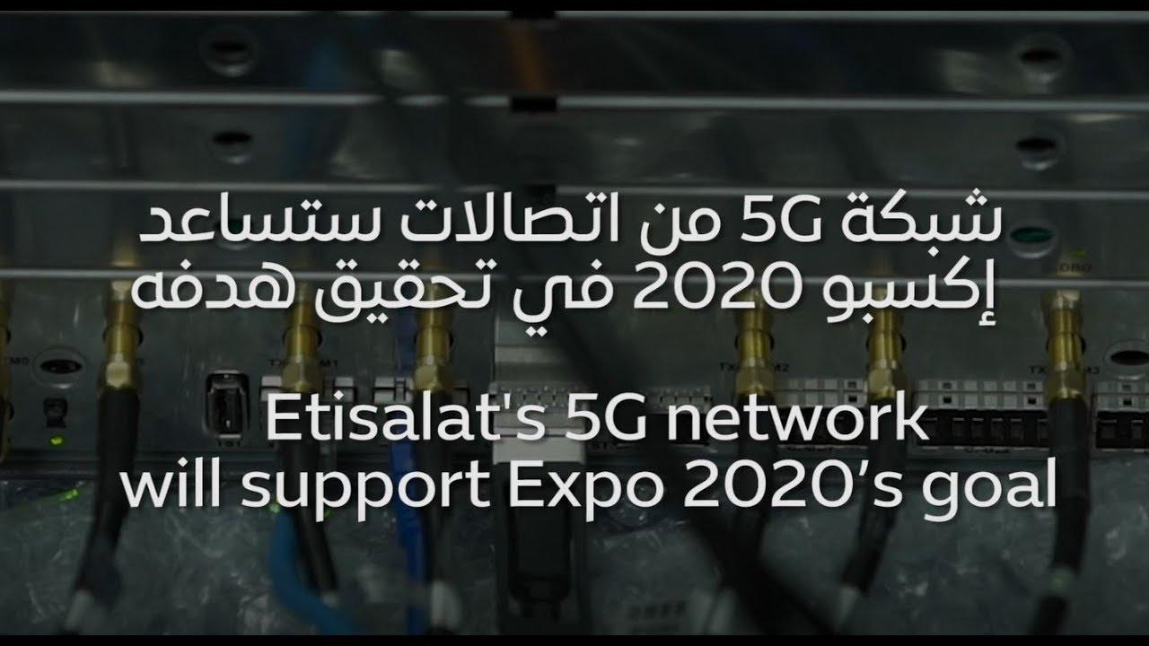 Expo 2020 Dubai Hosts Etisalat 5G