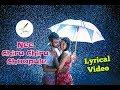 Nee Chiru Chiru Choopule Lyrical Video Song   Aarde Lyrics   Suresh Dharavath