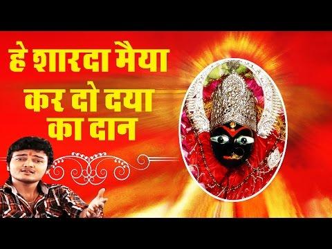Super Hit Bhajan || Hey Sharda Maiya Ab To...